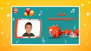 Joyeux anniversaire - Ta carte interactive sur TFou.fr